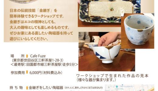 【募集終了】4月20日(土) 金継ぎ教室のお知らせ【三軒茶屋】
