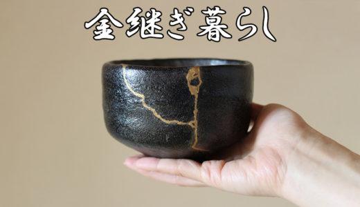 【募集中】6月29日(土) 金継ぎ教室のお知らせ【府中】