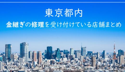 東京都内で金継ぎの修理を受け付けている店舗まとめ