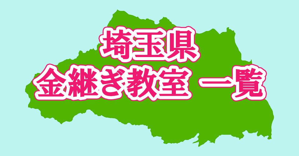 金継ぎ教室 埼玉県 画像